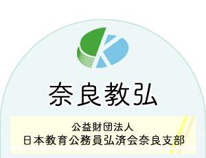 公益財団法人 日本教育公務員弘済会奈良支部